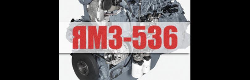 Двигатель ямз 536: технические характеристики, ремонт